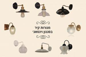 מנורות קיר בסגנון עתיק