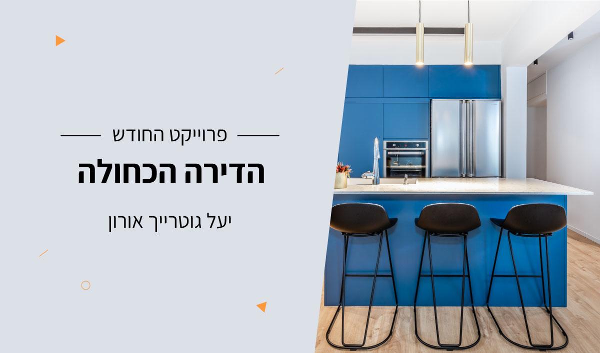 הדירה הכחולה